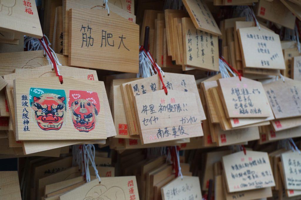 Wooden plaques at Sumiyoshi-taisha shrine in Osaka