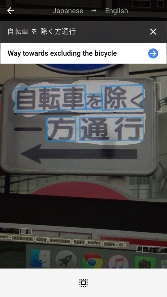 Google Translate is one of the most important travel apps for Japan we used.