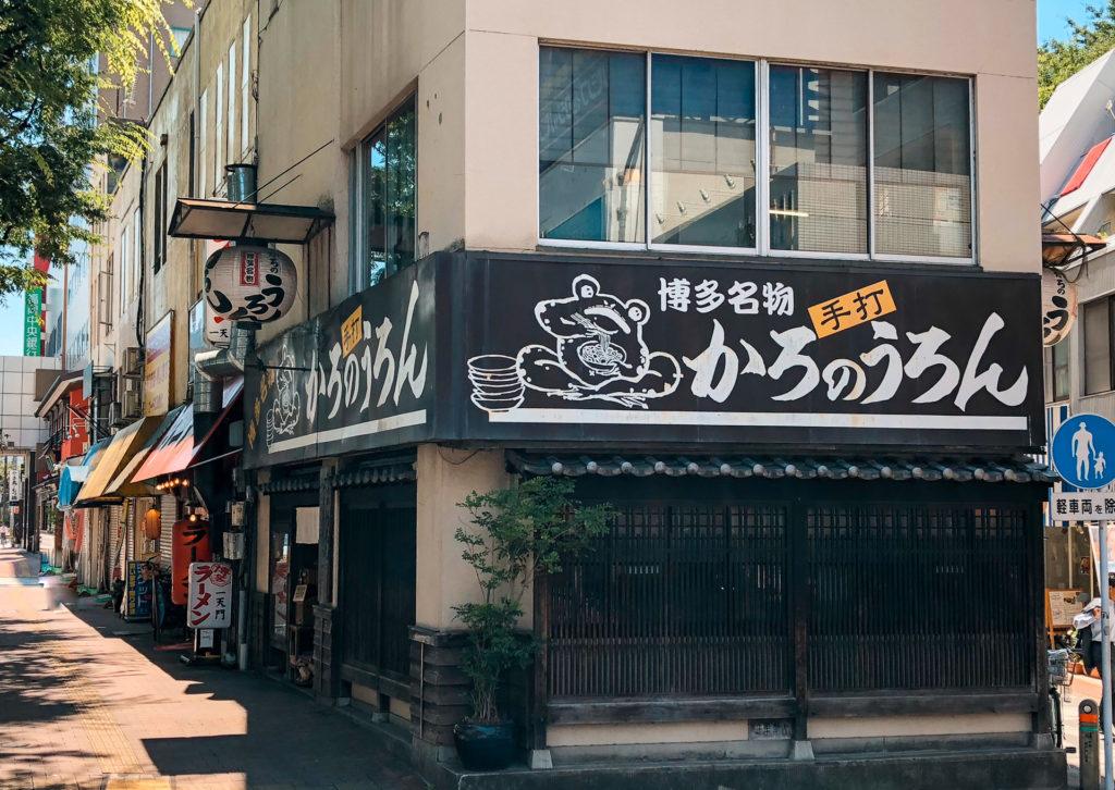 Storefront of Kuranouron in Fukuoka, Japan