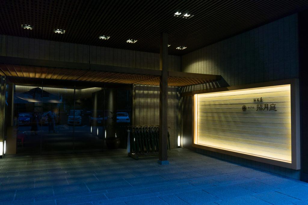Entrance to Nishimuraya Hotel Shogetsutei - Kinosaki Onsen, Japan