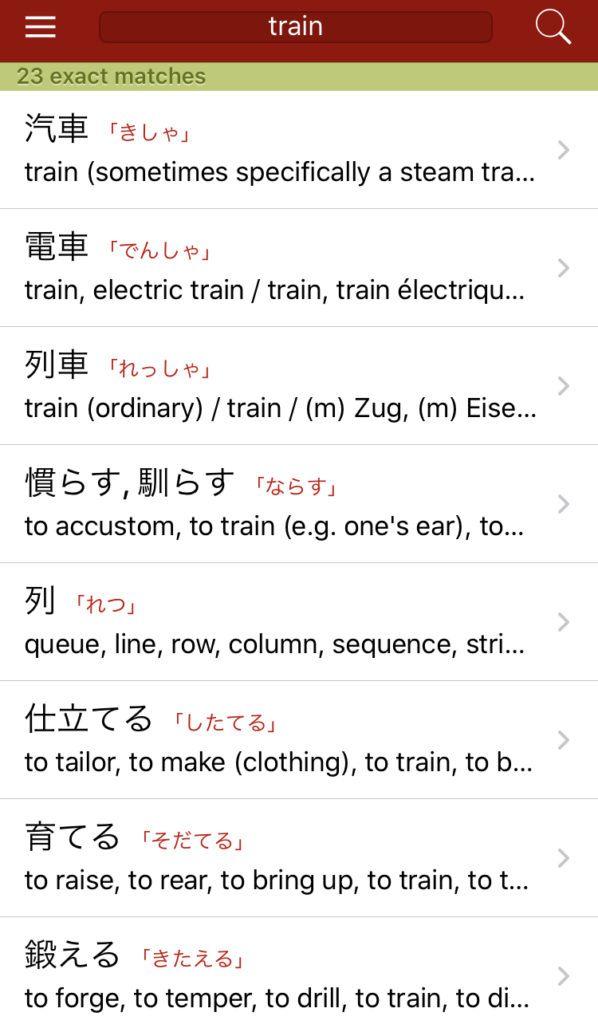 Imiwa Travel App for Japan
