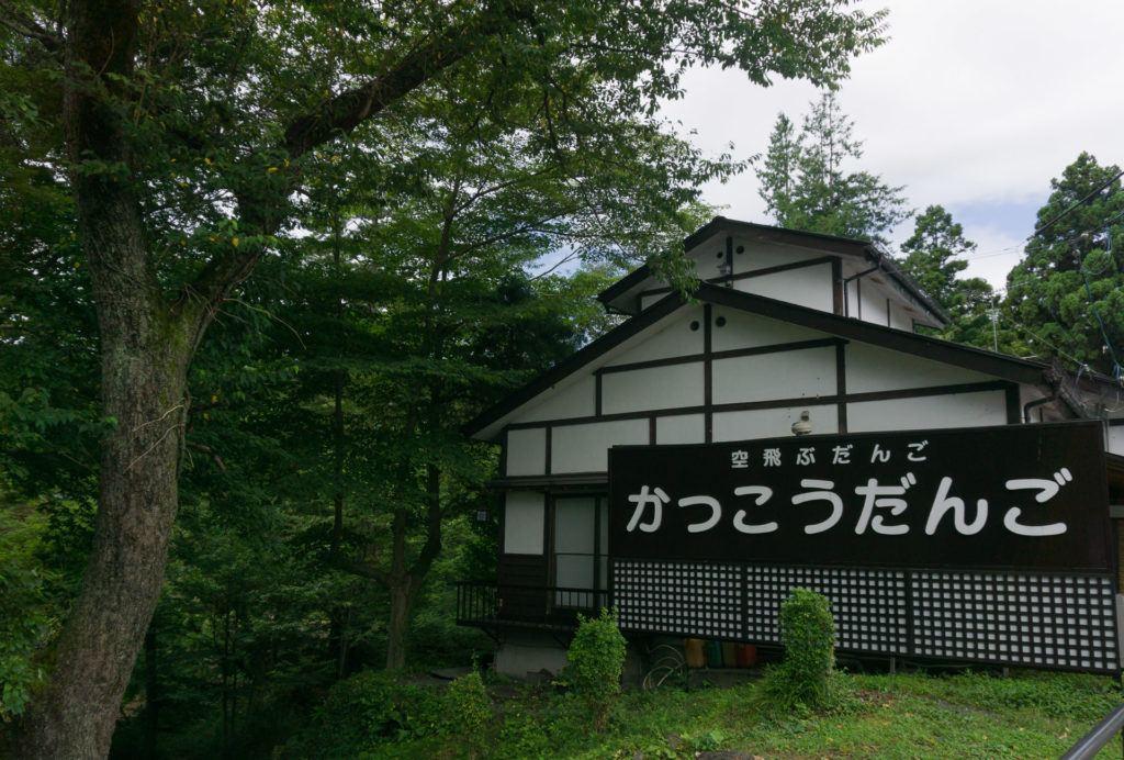 Kakko-ya, flying dango store at Genbikei Gorge